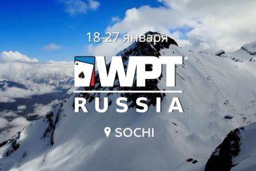 Онлайн-дни WPT Russia на partypoker