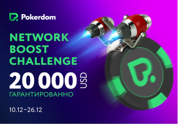 Network Boost Challenge PokerDom
