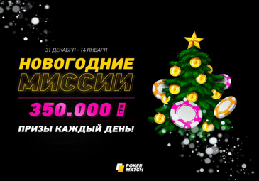 New Year mission PokerMatch 2017