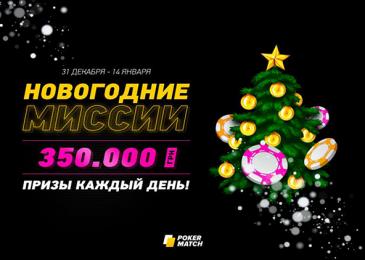 Новогодние миссии в PokerMatch