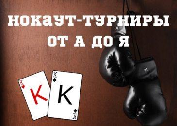 Нокаут-турниры