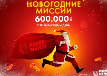 Новогодние миссии в Pokermatch с гарантией в 600,000 гривен