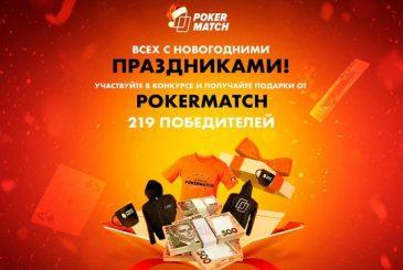 Новогодний конкурс от PokerMatch