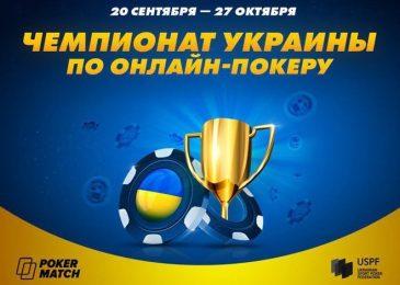 На PokerMatch продолжается Чемпионат Украины по онлайн-покеру