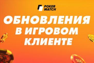 Обновление_клиента_Pokermatch