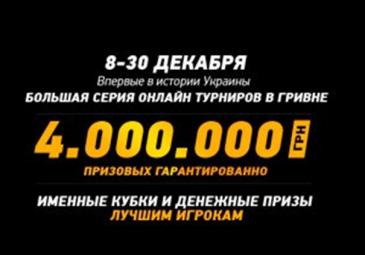 PONT - PokerMatch 8-30.12.2017