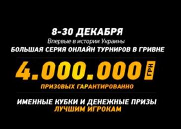 PokerMatch проведет в декабре свою турнирную серию
