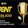 Итоги турнирной серии PONT в PokerMatch