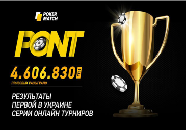 PONT PokerMatch result