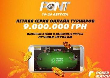 9,000,000 гривен призовых — гарантия в летней серии PONT на PokerMatch