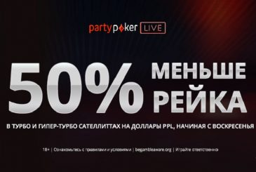 Partypoker_cнижает_рейк