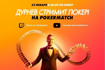 Первый стрим Алексея Дурнева на PokerMatch