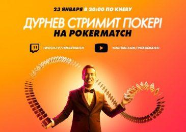 Сегодня в 20:00 первый стрим Алексея Дурнева на PokerMatch