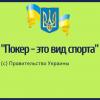 Украина официально признала турнирный покер видом спорта
