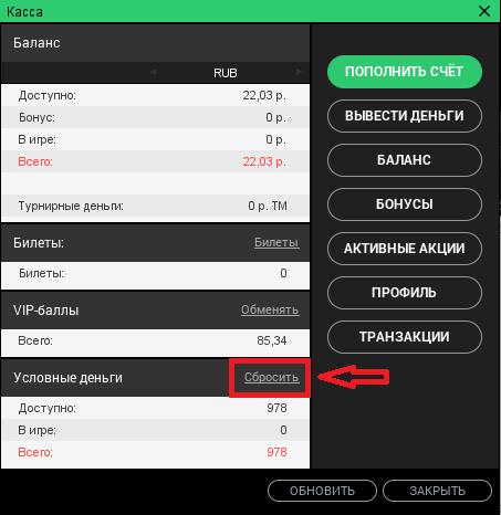 PokerDom play money cashier