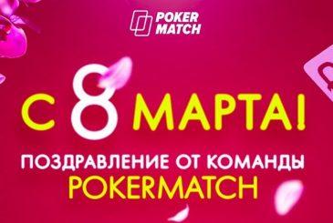 PokerMatch Поздравления_с_8_марта