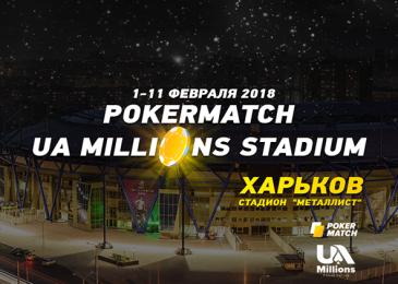 PokerMatch UA Millions Stadium пройдет в Харькове с 1 по 11 февраля 2018