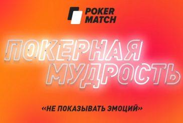 PokerMatch дарит 5000 грн за комментарий