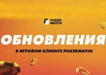 PokerMatch обновил игровой клиент