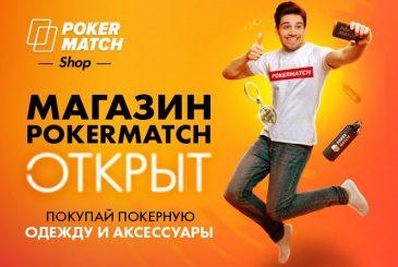 PokerMatch открыл магазин
