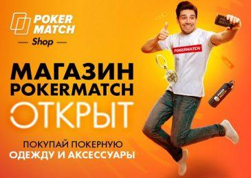Покер-рум PokerMatch открыл магазин с брендированной одеждой и аксессуарами