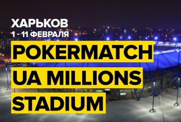 PokerMatch UA Millions Stadium