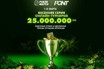 PokerMatch_проведет_в_марте_рекордную серию PONT