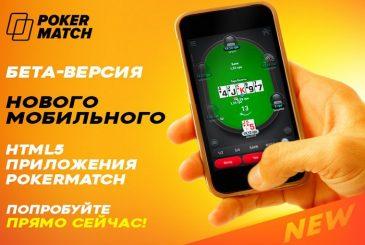 PokerMatch_запустил_бета версию мобильного клиента