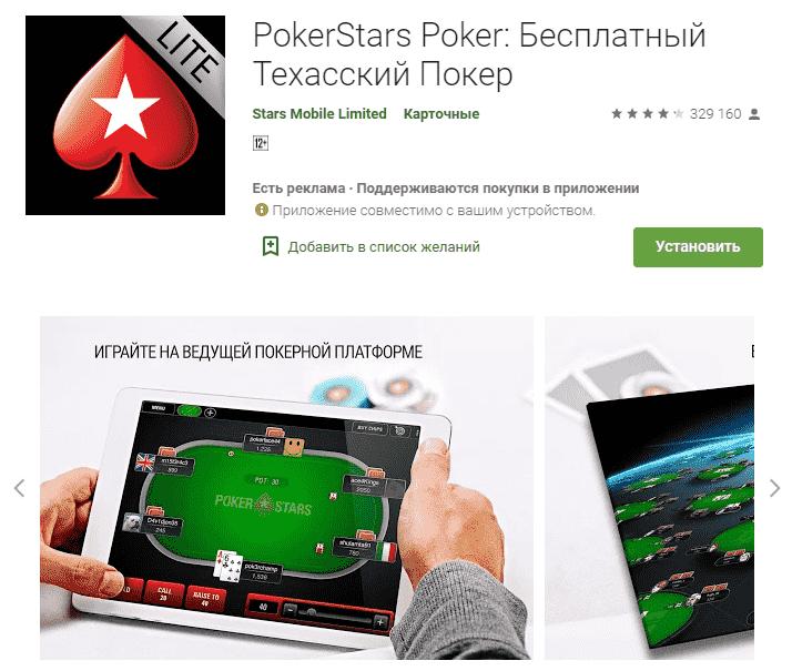 Скачать покер онлайн на андроид на русском языке бесплатно скачать как научится играть в игру картами козел