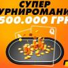 """""""Большая Турниромания"""" — акция от Покерматч с гарантией в 500,000 гривен"""
