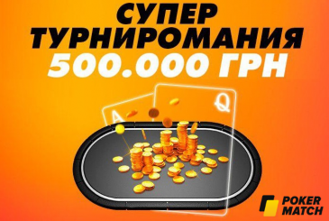 pokermatch-turniromaniya-2