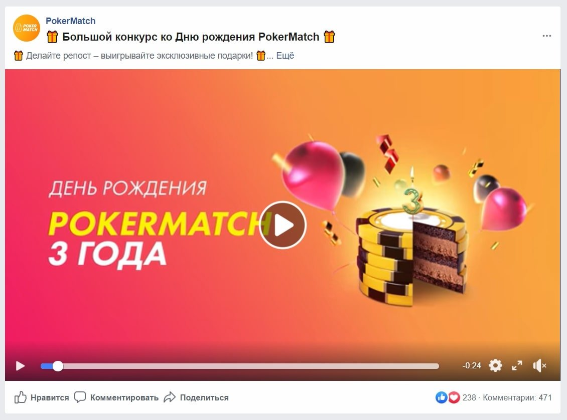 Пост PokerMatch в Facebook