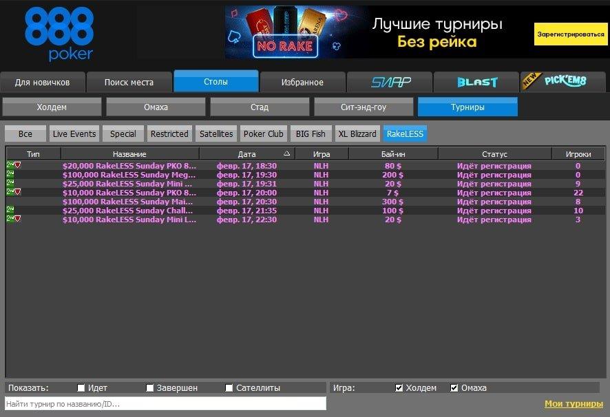 Расписание турниров RakeLESS