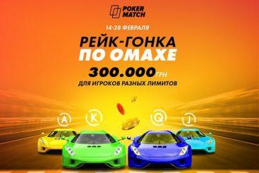 Рейк_гонка_по_Омахе_на PokerMatch