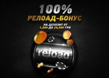 Как получить релоад-бонус до 20,000 гривен в PokerMatch?