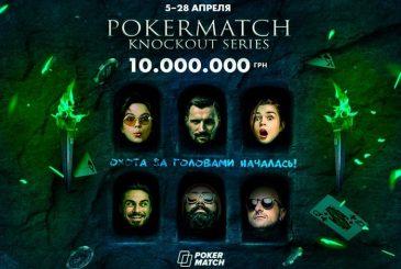 С_5_апреля_стартует_PokerMatch KnockOut Series