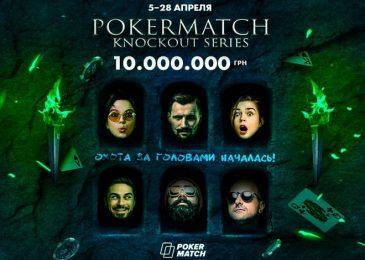 С 5 апреля стартует PokerMatch KnockOut Series с гарантией 10,000,000 грн