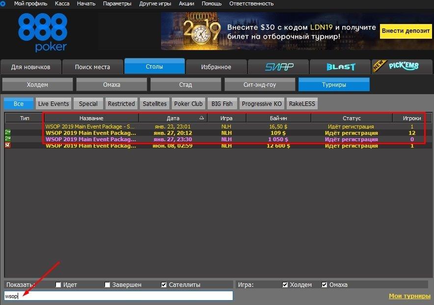 Сателлиты на WSOP в лобби 888poker