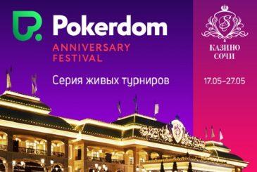 Серия_сателлитов_на_Pokerdom