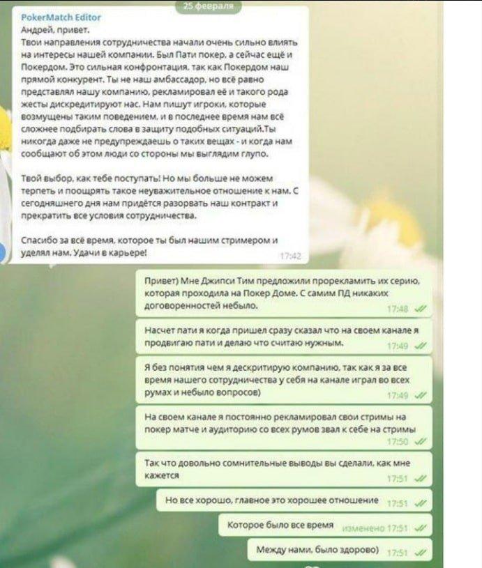 Скриншот переписки «BabyShark14» и PokerMatch