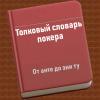 Словарь покерной терминологии