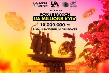 Стартовали_сателлиты на UA Millions Kyiv