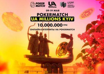 На PokerMatch стартовали сателлиты к ключевым турнирам серии UA Millions Kyiv