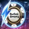 Новая акция 888Poker «Выбей фишку»