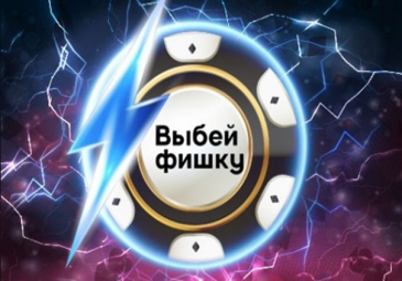 Strike a Chip 888poker