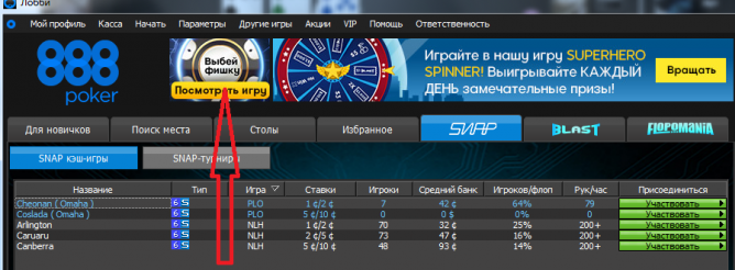 Strike a Chip 888poker banner 8-13 nov