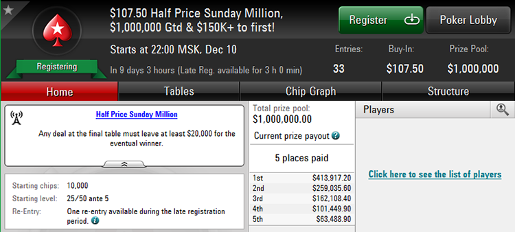 Sunday Million Half Price 10.12.2017