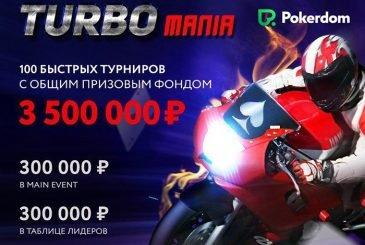 TurboMania-Pokerdom