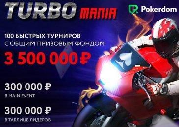 Pokerdom организует серию турбо турниров TurboMania