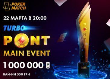 На выходных PokerMatch разыграет более 3,000,000 гривен в супертурнирах